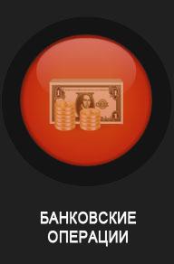 Банковские операции
