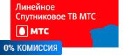 Спутниковое ТВ МТС (ЦТВ)