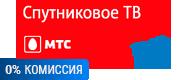 Интерактивное спутниковое ТВ МТС