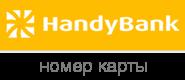 HandyBank (номер карты)
