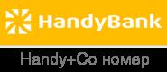 HandyBank (Handy+Co номер)
