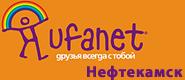 Уфанет(Нефтекамск)